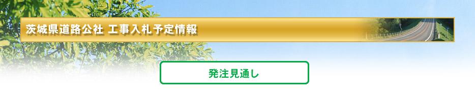 茨城県道路公社 工事入札予定情報